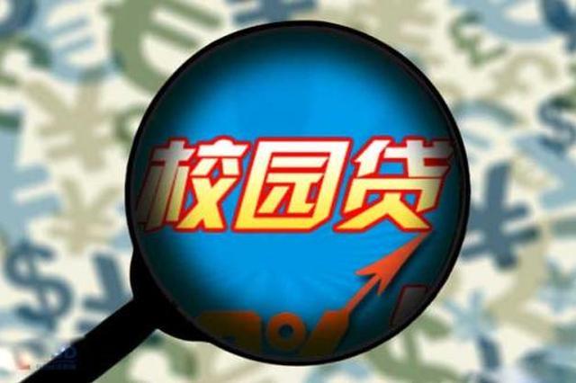 杨凌大学生身陷校园贷 借了一千还了11万还有这么多
