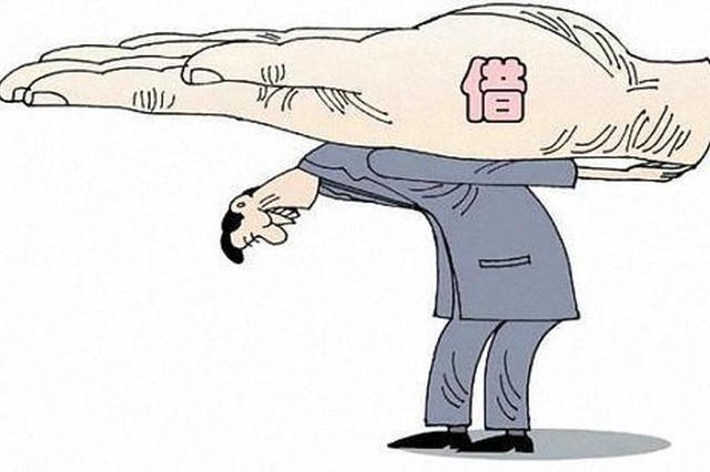 西安男子伪造女儿签名借款 被处以1万元罚款