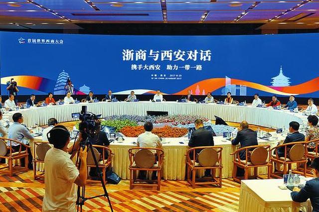 浙商10月份将组团来西安 促进资源互补推动两地发展