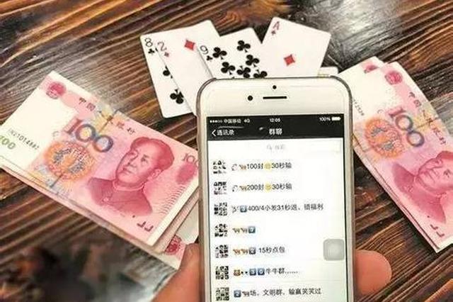 男子迷恋微信群赌博 不到一年输了40多万元