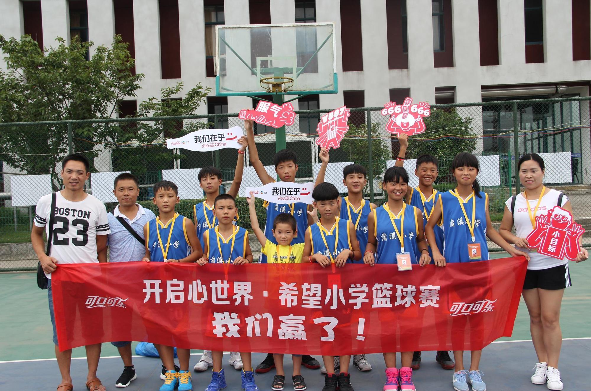 #开启心世界#篮球公益活动