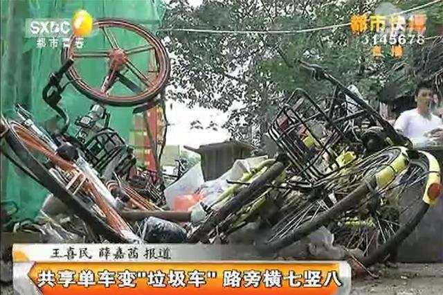 """共享单车变""""垃圾车""""路旁横七竖八"""