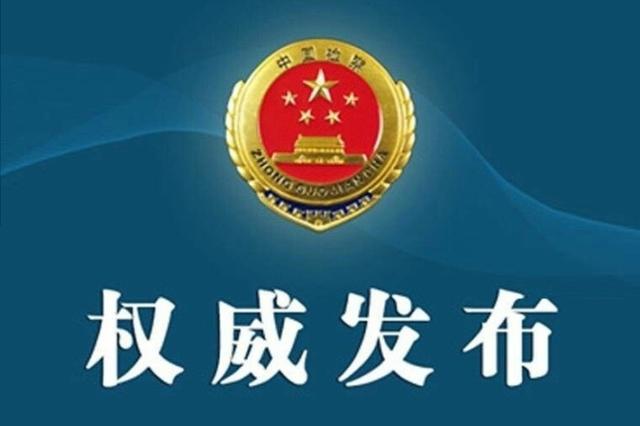 延长油田股份有限公司总经理王书宝涉嫌受贿被逮捕