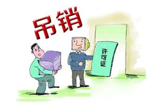 西安5家职业技能鉴定机构被吊销许可证
