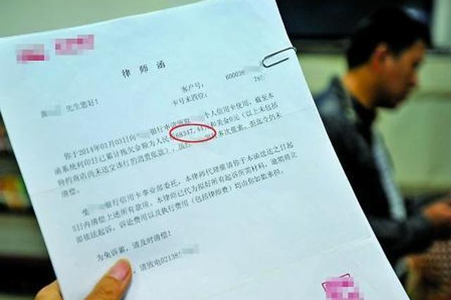 小伙身份信息被冒用 莫名收到律师函负债万余元