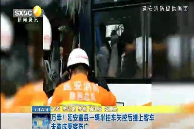 万幸!延安富县一辆半挂车失控后撞上客车 未造成乘客伤亡