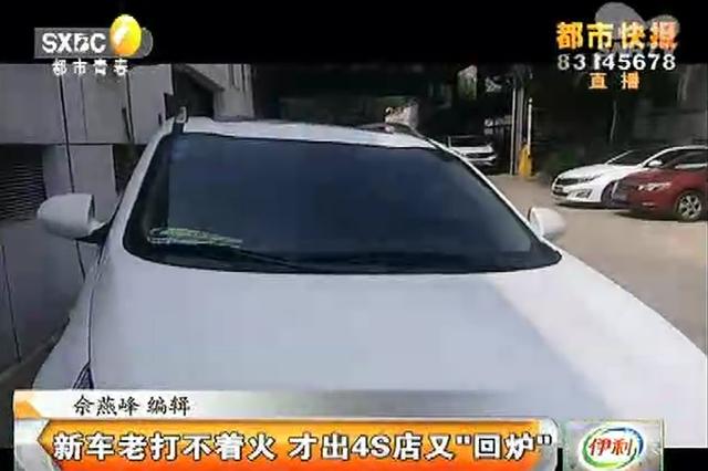 """新车老打不着火 才出4S店又""""回炉"""""""