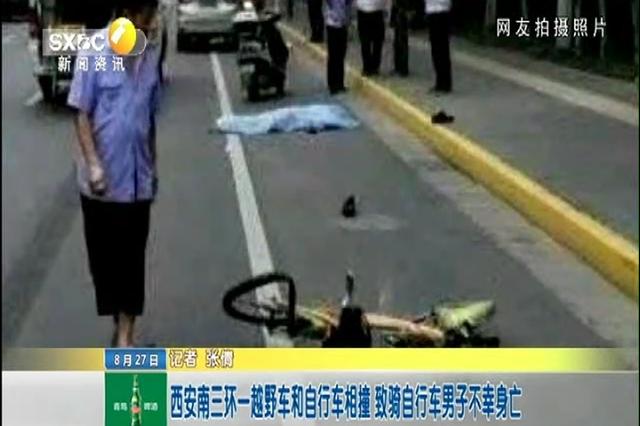 西安南三环一越野车和自行车相撞 致骑自行车男子不幸身亡