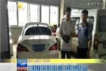 女主播直播豪车飙车案成功破获 嫌疑人将被移交检察院进行起诉