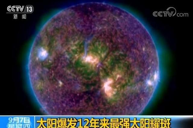 十二年来最强太阳耀斑爆发