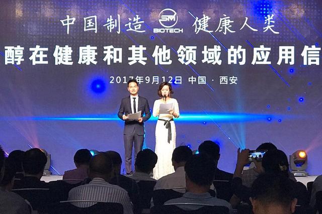 IP6&肌醇在健康和其他领域的应用信息发布会在陕召开
