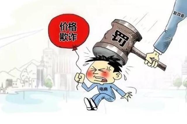 西安出台条例严打价格欺诈 经营者须接受市场价格调控