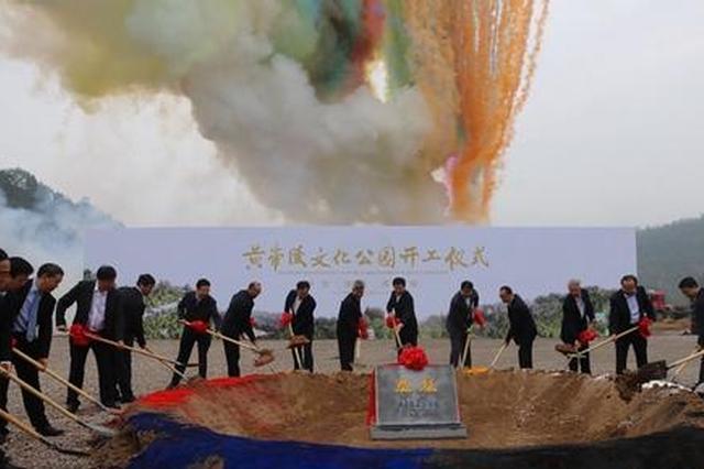黄帝陵文化公园昨开工建设 守护传承中华文明标识