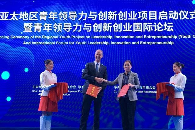 亚太地区青年领导力与创新创业项目西安启动