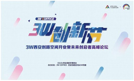 """""""3W创新节""""现场火爆 再成西安双创热门话题"""