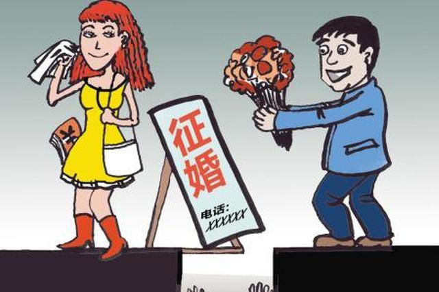 婚恋平台或将实名制 严打婚托、婚骗等违法行为