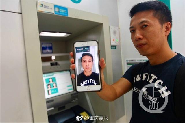西安部分ATM机新增刷脸取款功能 双胞胎也可识别