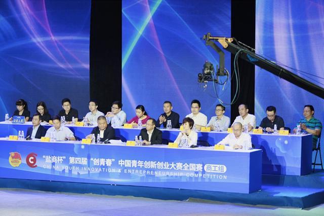 """第四届""""创青春""""中国青年创新创业大赛全国赛圆满闭幕"""