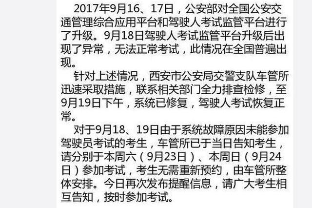 西安驾考考场又出网络故障 交警提醒:本周末可重考