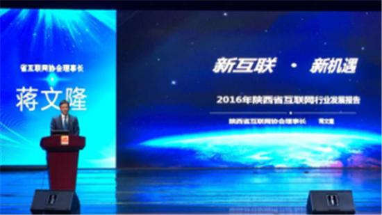 陕西移动助力陕西省互联网大会成功举办