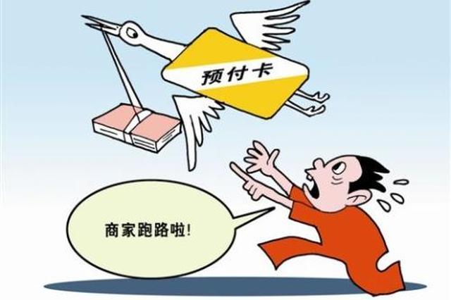 西安专项整顿预付卡欺诈行为 将重点整治这3方面