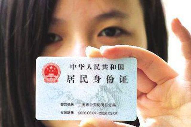 您的身份证会借给他人吗? 一旦被冒用立即报警
