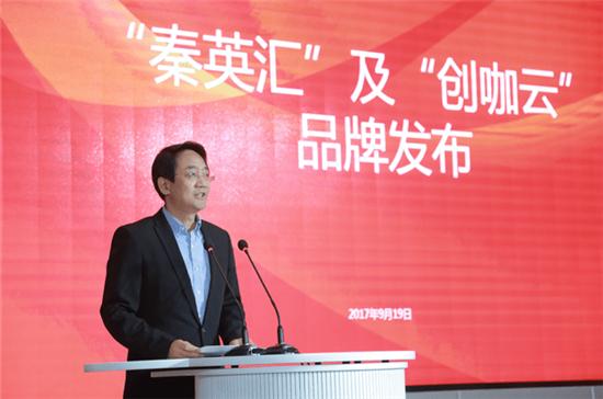 """西安城市创新创业品牌""""秦英汇""""发布 西安创业街区将于29日开"""