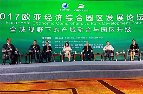 欧亚经济综合园区发展论坛在西安浐灞生态园区隆重举行