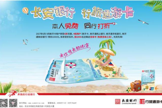 国庆出去浪,别忘了长安旅游卡 年费享受6折优惠
