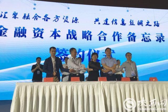 丝路网信产业创新高峰论坛开幕 共商创新发展大计