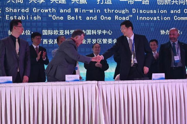 2017欧亚经济论坛科技分会在西安高新区举行