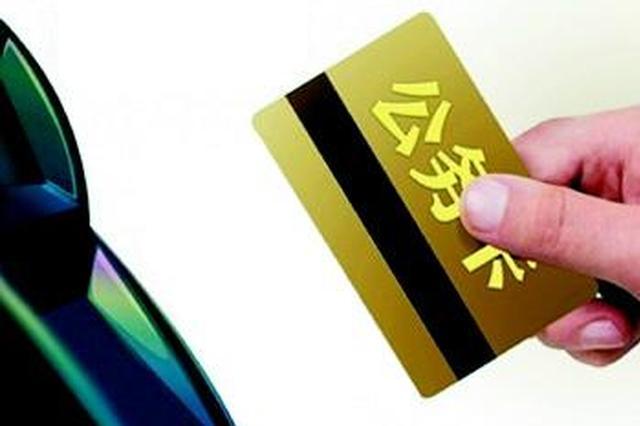 陕西进一步推进公务卡制度改革 提高公务支出透明度