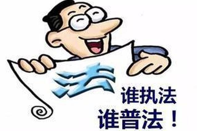 """由独角戏变大合唱 陕西省落实""""谁执法谁普法"""""""