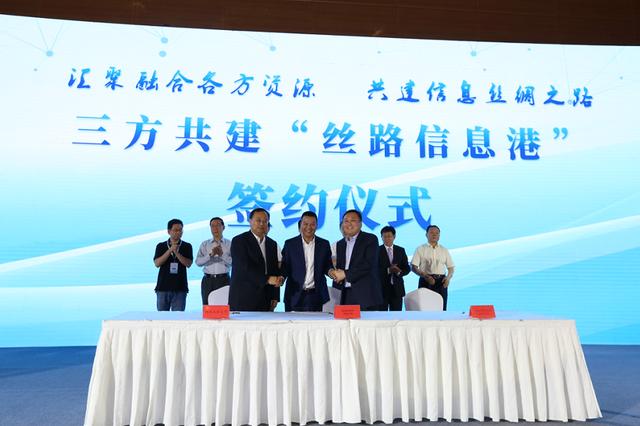 首届丝路网信产业创新发展高峰论坛西安揭幕