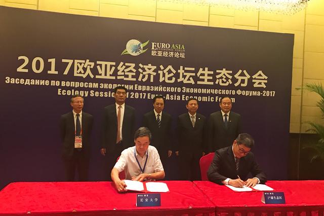 2017年欧亚经济论坛生态分会在西安浐灞生态区召开