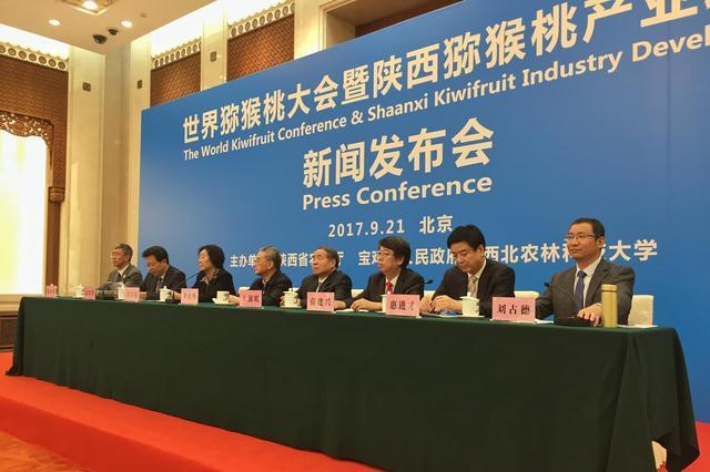 眉县猕猴桃亮相北京人民大会堂 诚邀全世界共享猕猴桃美味