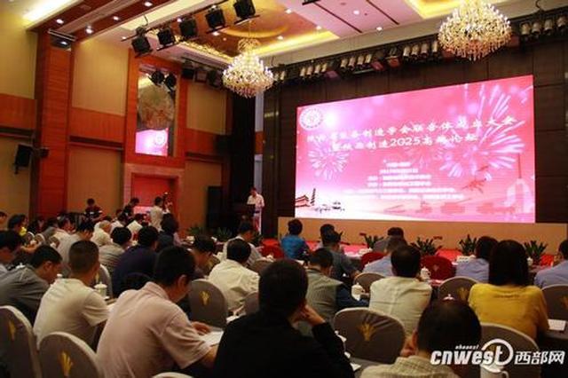 陕西成立首家学会联合体 促进制造2025有效实施