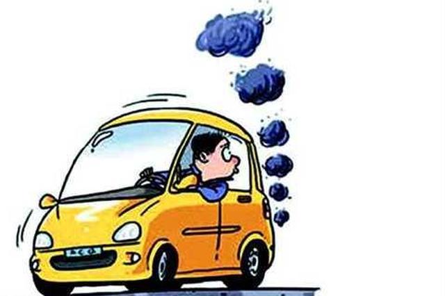 西安经开区开展专项整治活动 要求超标车限期整改