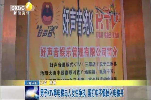 男子KTV等电梯与人发生争执 厮打中不慎掉入电梯井