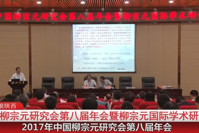 2017柳宗元国际学术讨论会西安开幕