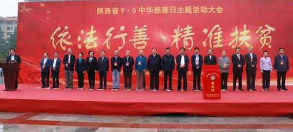 陕西省中华慈善日主题活动在西安举行