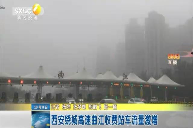 西安绕城高速曲江收费站车流量激增
