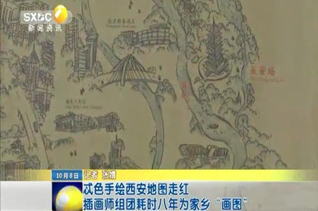 """忒色手绘西安地图走红 插图师组团耗时八年为家乡""""画图"""""""