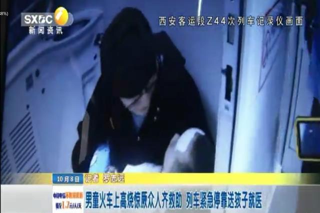 男童火车上高烧惊厥众人齐救助 列车紧急停靠送孩子就医
