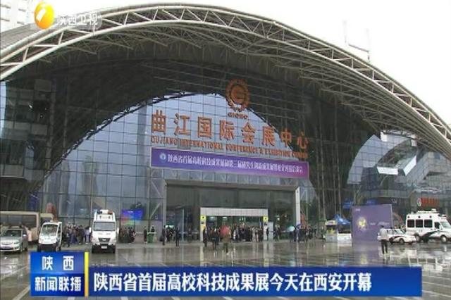 陕西首届高校科技成果展西安开幕 免费向公众开放