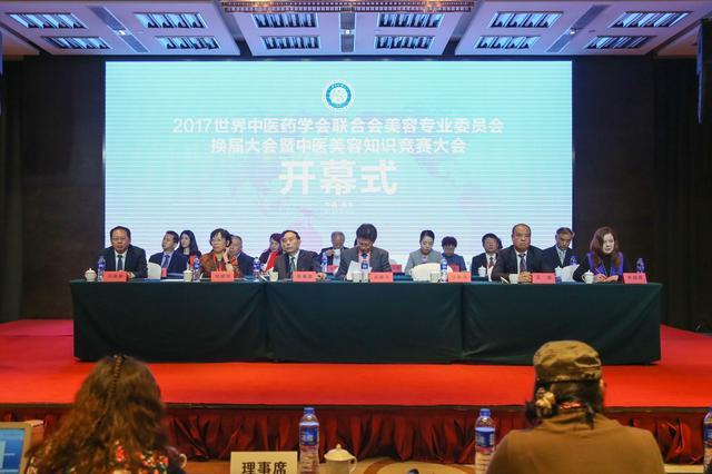 2017西安国际中医美容学术高峰论坛成功举办