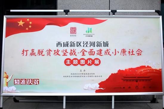 """泾河新城""""打赢脱贫攻坚战·全面建成小康社会""""主题图片展正"""