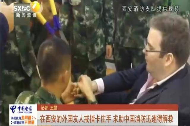 在西安的外国友人戒指卡住手 求助中国消防迅速得解救