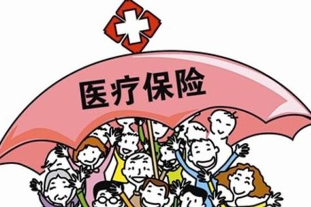 陕西省基本医疗保险和生育保险政策问答