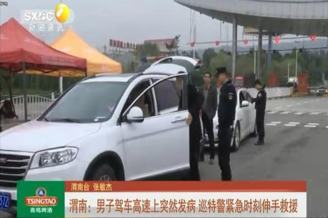 渭南:男子驾车高速上突然发病 巡特警紧急时刻伸手救援
